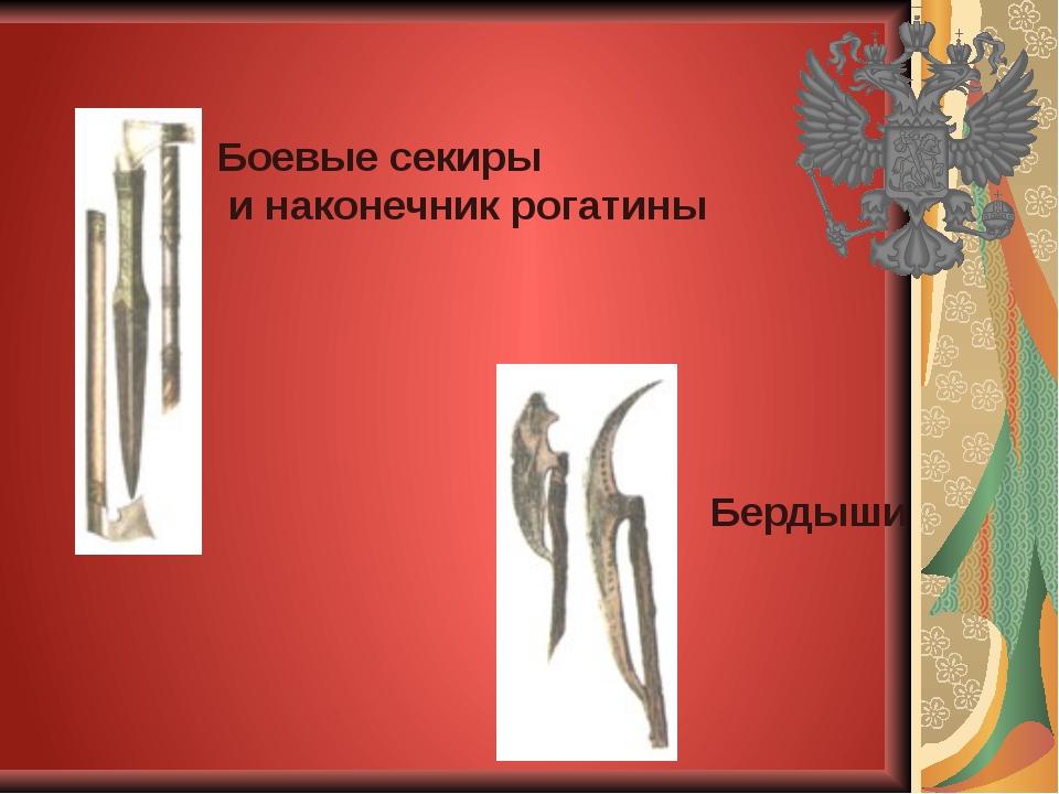 Боевые секиры и наконечник рогатины Бердыши