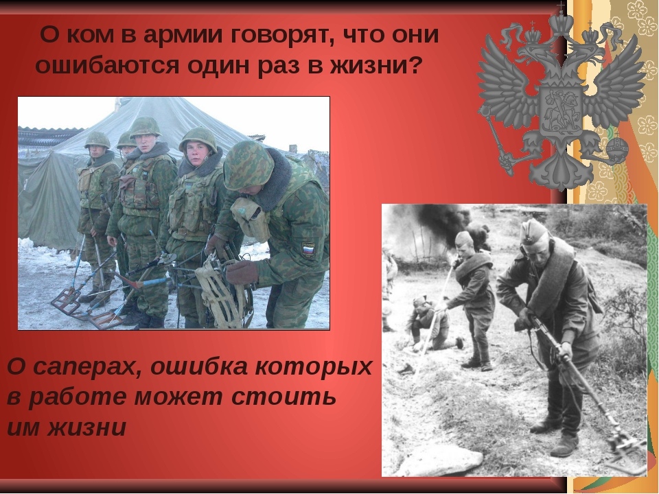 О ком в армии говорят, что они ошибаются один раз в жизни? О саперах, ошибка...