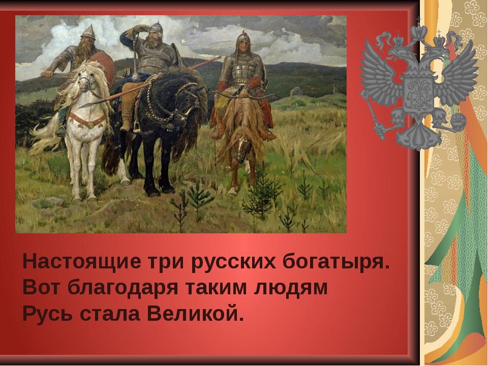 Настоящие три русских богатыря. Вот благодаря таким людям Русь стала Великой.