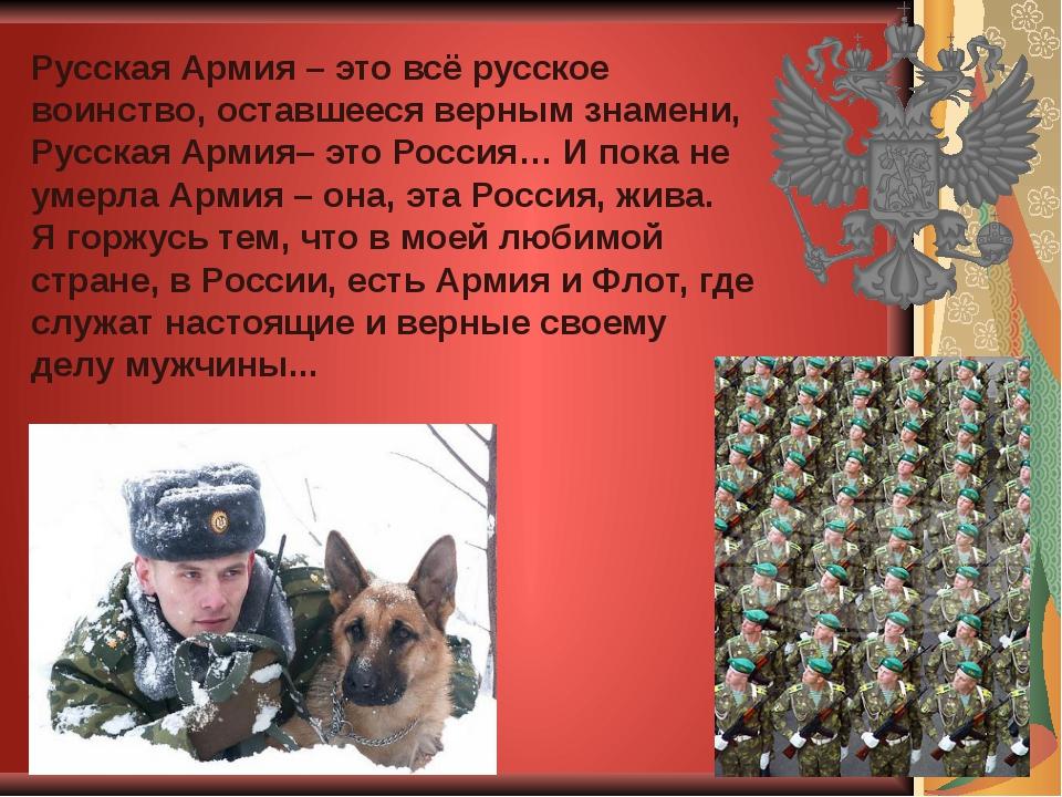 Русская Армия – это всё русское воинство, оставшееся верным знамени, Русская...