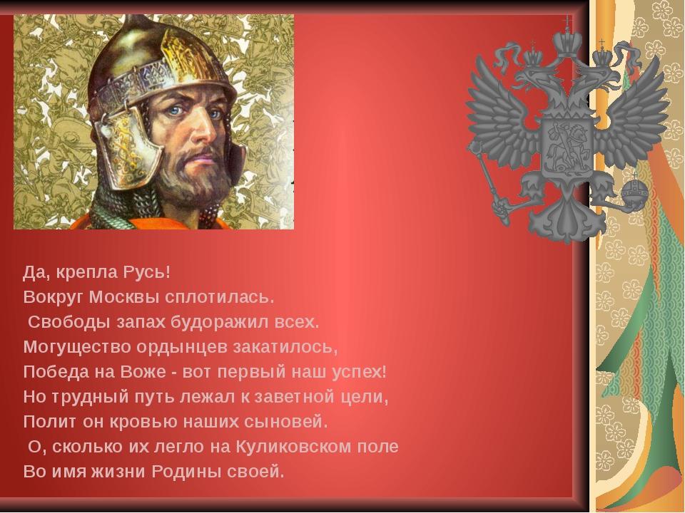 Да, крепла Русь! Вокруг Москвы сплотилась. Свободы запах будоражил всех. Могу...