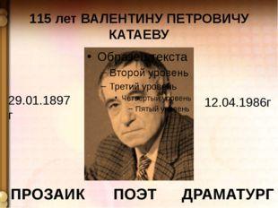 115 лет ВАЛЕНТИНУ ПЕТРОВИЧУ КАТАЕВУ 29.01.1897г 12.04.1986г ПОЭТ ПРОЗАИК ДРАМ