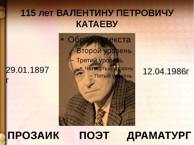 115 лет ВАЛЕНТИНУ ПЕТРОВИЧУ КАТАЕВУ 29.01.1897г 12.04.1986г ПОЭТ ПРОЗАИК ДРАМ...
