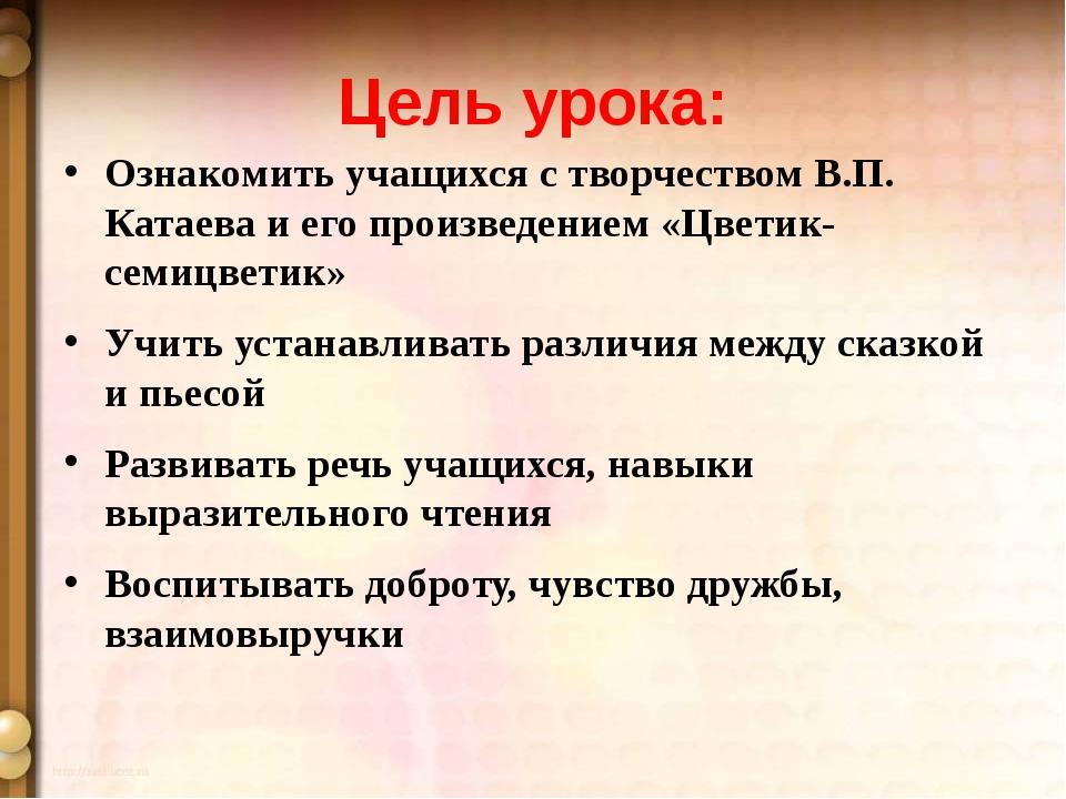 Цель урока: Ознакомить учащихся с творчеством В.П. Катаева и его произведение...