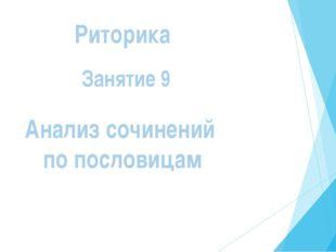 Занятие 9 Риторика Анализ сочинений по пословицам