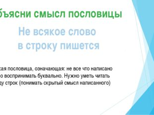 Объясни смысл пословицы Не всякое слово в строку пишется русская пословица, о