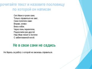 Прочитайте текст и назовите пословицу по которой он написан Сел Иван в чужие