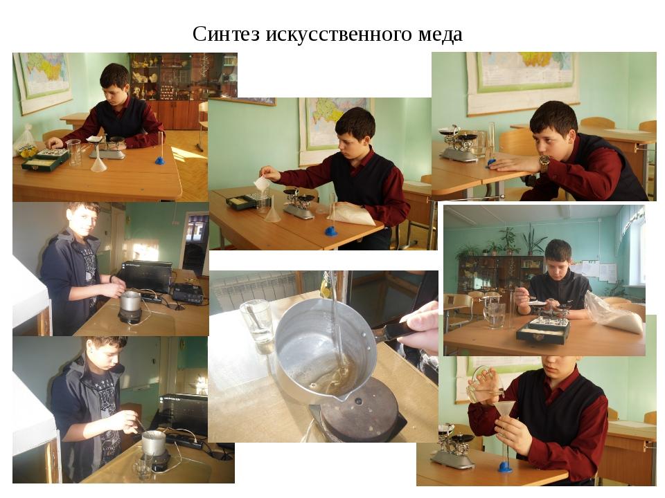 Синтез искусственного меда