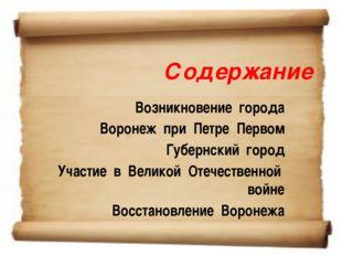 Содержание Возникновение города Воронеж при Петре Первом Губернский город Уча