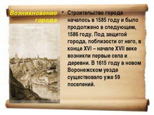 Возникновение города Строительство города началось в 1585 году и было продолж