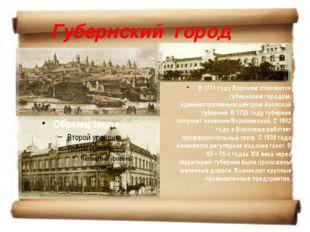 Губернский город В 1711 году Воронеж становится губернским городом, администр