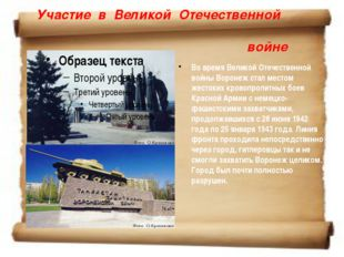 Участие в Великой Отечественной войне Во время Великой Отечественной войны В
