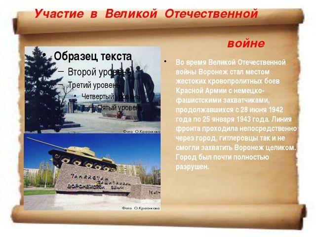 Участие в Великой Отечественной войне Во время Великой Отечественной войны В...
