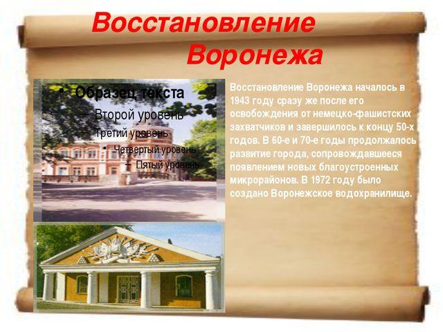Восстановление Воронежа Восстановление Воронежа началось в 1943 году сразу же...