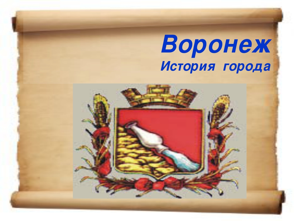 Воронеж История города