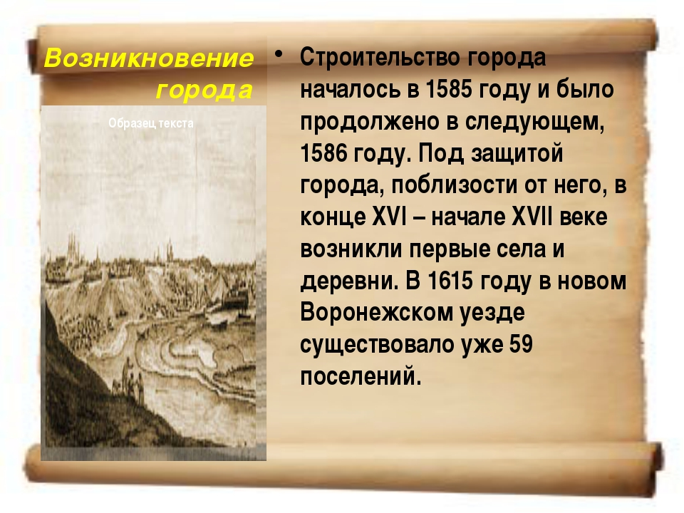 Возникновение города Строительство города началось в 1585 году и было продолж...