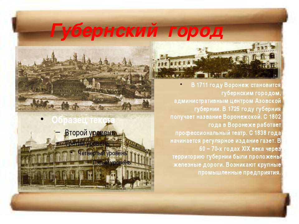 Губернский город В 1711 году Воронеж становится губернским городом, администр...