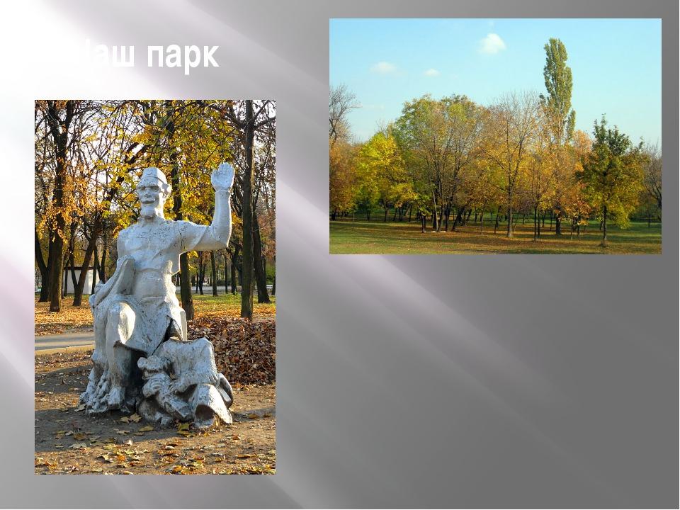 Наш парк