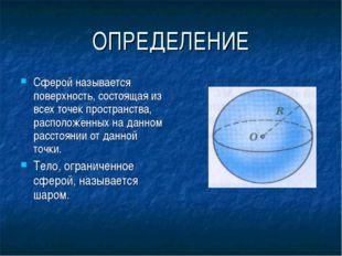 ОПРЕДЕЛЕНИЕ Сферой называется поверхность, состоящая из всех точек пространст