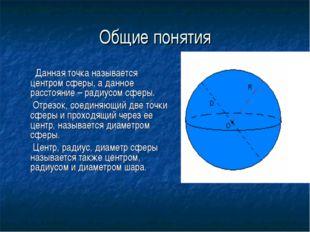 Общие понятия Данная точка называется центром сферы, а данное расстояние – ра