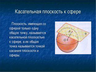 Касательная плоскость к сфере Плоскость, имеющая со сферой только одну общую