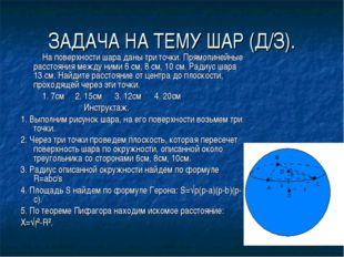 ЗАДАЧА НА ТЕМУ ШАР (Д/З). На поверхности шара даны три точки. Прямолинейные р