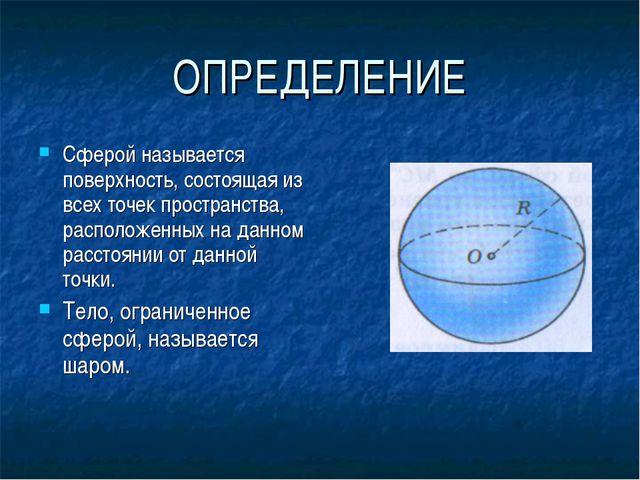 ОПРЕДЕЛЕНИЕ Сферой называется поверхность, состоящая из всех точек пространст...