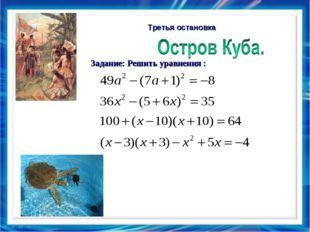 Задание: Решить уравнения : Третья остановка а = 0,5 х= -1 х=-8;8 х= 1