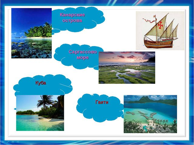 Канарские острова Куба Гаити Саргассово море