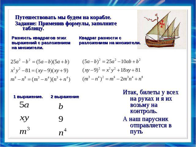 Путешествовать мы будем на корабле. Задание: Применив формулы, заполните табл...
