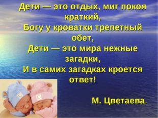 Дети — это отдых, миг покоя краткий, Богу у кроватки трепетный обет, Дети — э