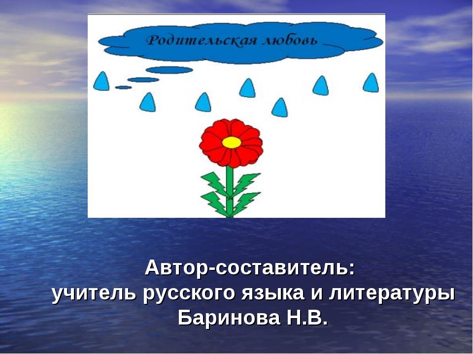 Автор-составитель: учитель русского языка и литературы Баринова Н.В.
