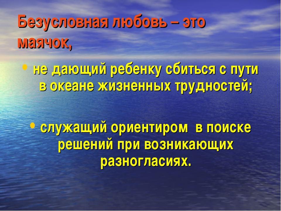 Безусловная любовь – это маячок, не дающий ребенку сбиться с пути в океане жи...
