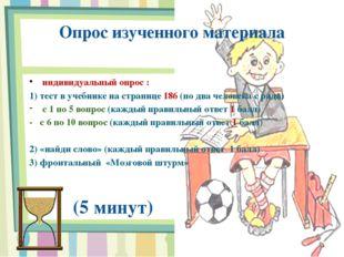 Ответы индивидуальный опрос : 1) тест в учебнике на странице 186 с 1 по 5 воп
