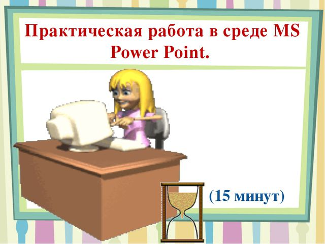 Демонстрация презентации Оценивание (7 минут) Итог работы