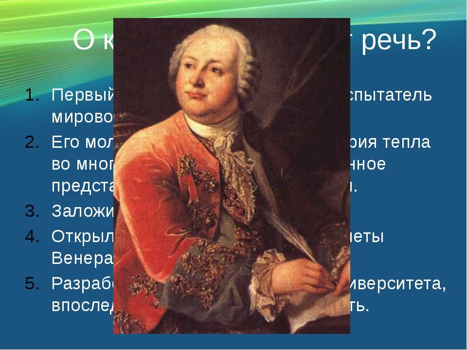 О каком ученом идет речь? Первый русский учёный-естествоиспытатель мирового з...