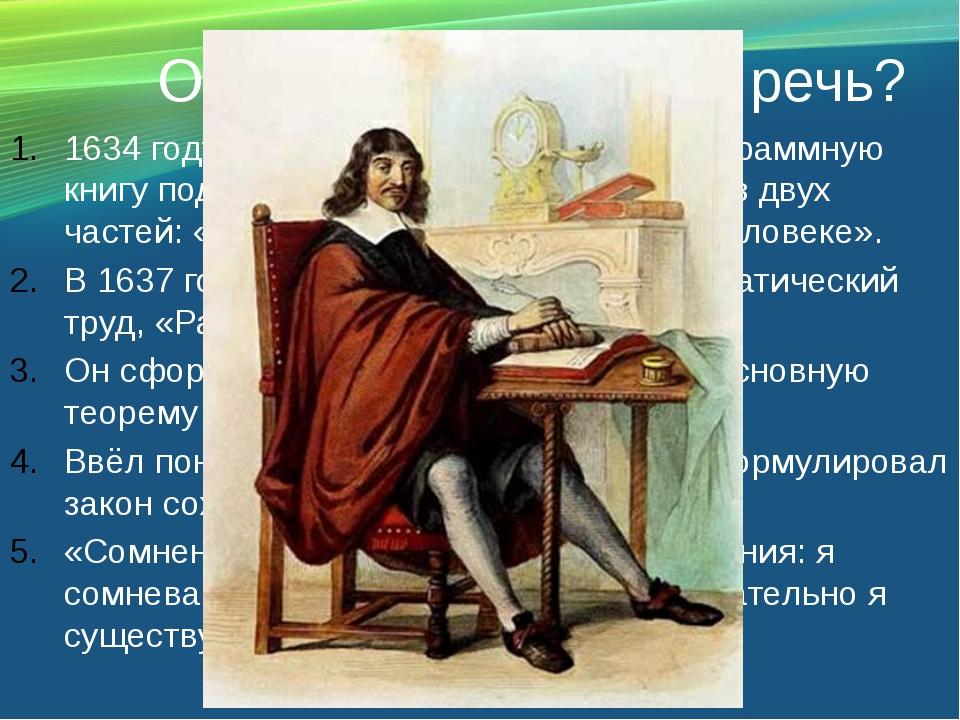 О каком ученом идет речь? 1634 году он закончил свою первую, программную книг...