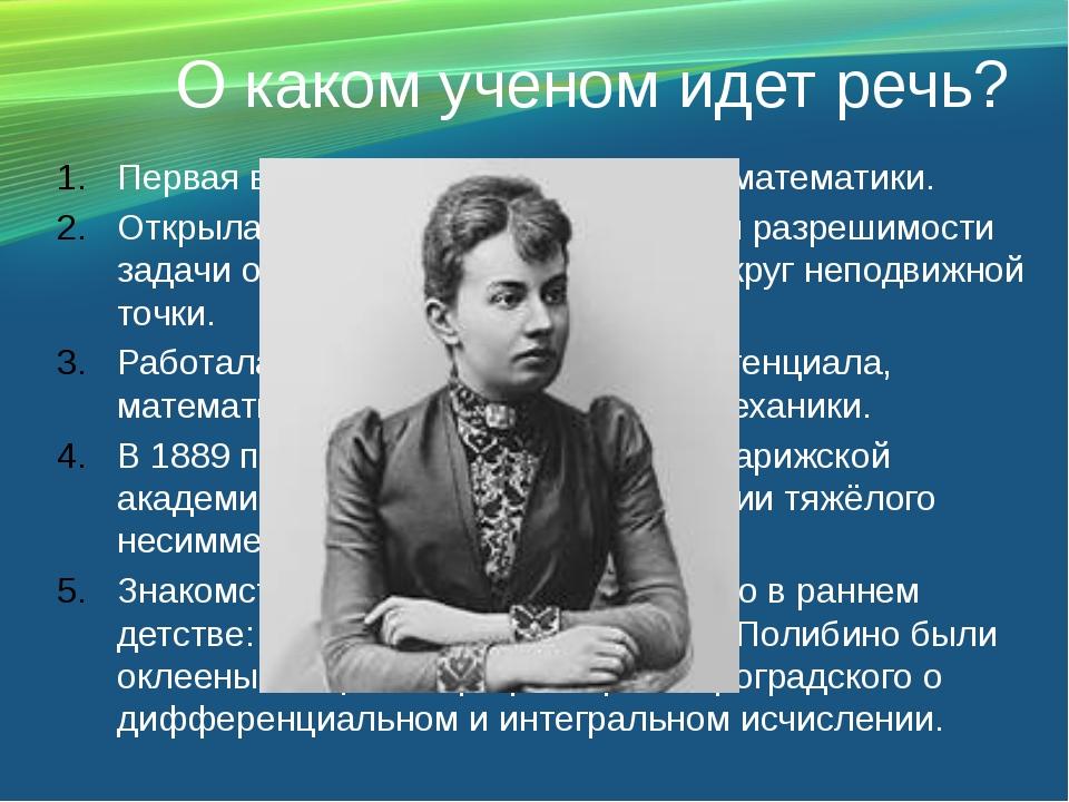 Первая в мире женщина-профессор математики. Открыла третий классический случа...