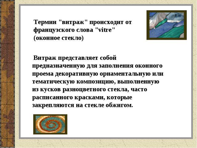 """Термин """"витраж"""" происходит от французского слова """"vitre"""" (оконное стекло) Вит..."""