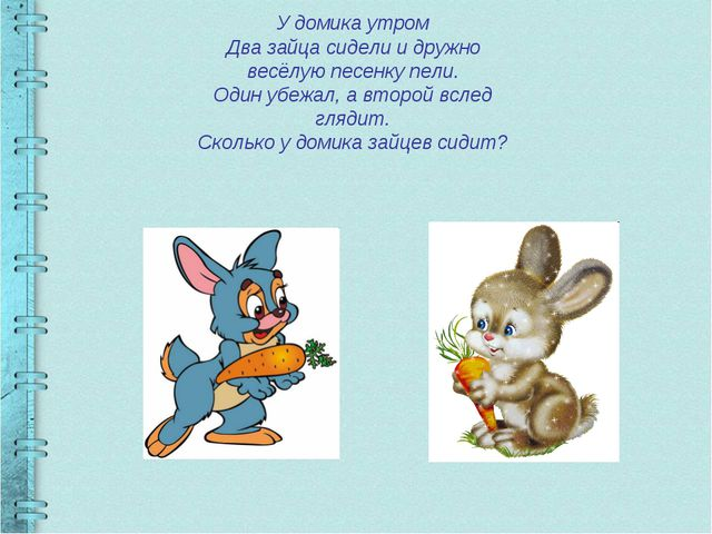 У домика утром Два зайца сидели и дружно весёлую песенку пели. Один убежал, а...