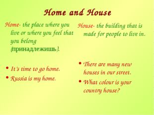Home- the place where you live or where you feel that you belong (принадлежиш