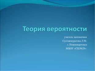 учитель математики Султанмуратова Л.М. г. Нижневартовск МБОУ «СШ№29»