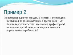 Пример 2. Конференция длится три дня. В первый и второй день выступают по 15