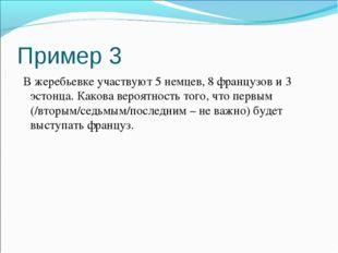 Пример 3 В жеребьевке участвуют 5 немцев, 8 французов и 3 эстонца. Какова ве