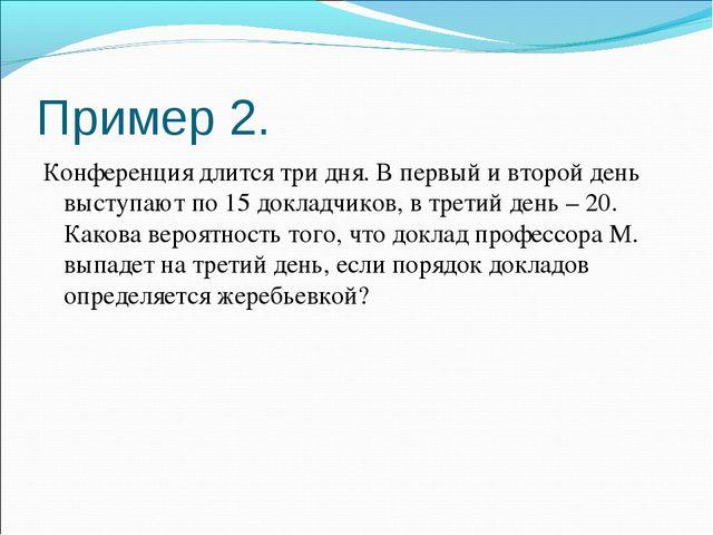 Пример 2. Конференция длится три дня. В первый и второй день выступают по 15...