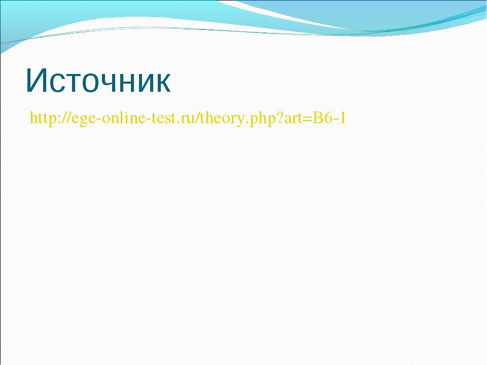 Источник http://ege-online-test.ru/theory.php?art=B6-1