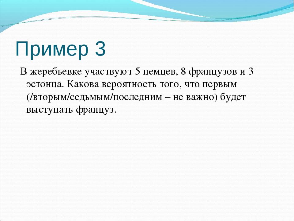 Пример 3 В жеребьевке участвуют 5 немцев, 8 французов и 3 эстонца. Какова ве...