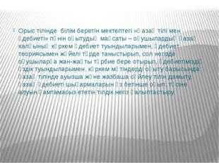 Орыс тілінде білім беретін мектептегі «Қазақ тілі мен әдебиеті» пәнін оқытуд