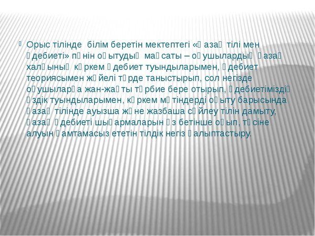 Орыс тілінде білім беретін мектептегі «Қазақ тілі мен әдебиеті» пәнін оқытуд...