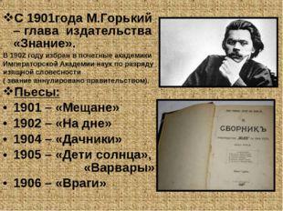 С 1901года М.Горький – глава издательства «Знание». Пьесы: 1901 – «Мещане» 19